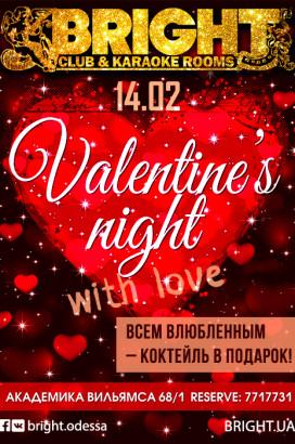 День Влюбленных в караоке Bright