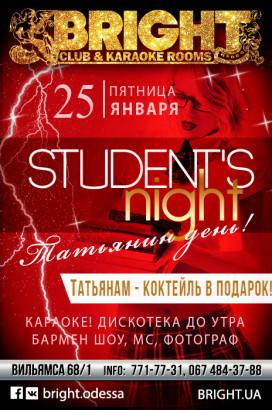 25 января День Студента и Татьянин день!