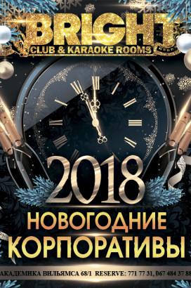 Новый 2018 Год в Bright Club