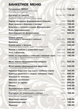 Банкетное меню