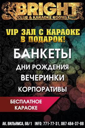 Банкеты, вип-комнаты Одесса