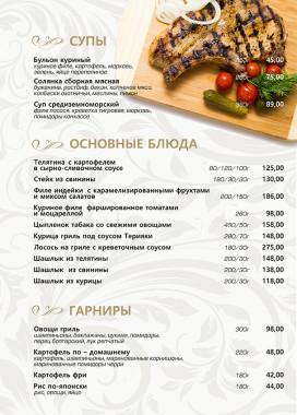 Супы, основные блюда, гарниры