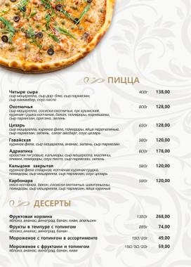 Пицца, десерты