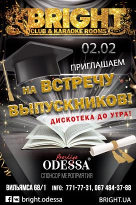 Вечер встречи выпускников