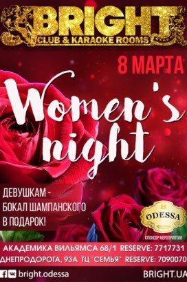 Международный женский день Woman Night