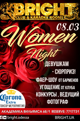 Women's night караоке Bight — 8 марта!