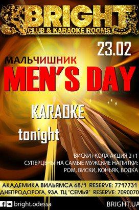 Мальчишник Men's Day Караоке