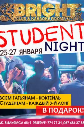 25-27 января День Студента и Татьянин день!