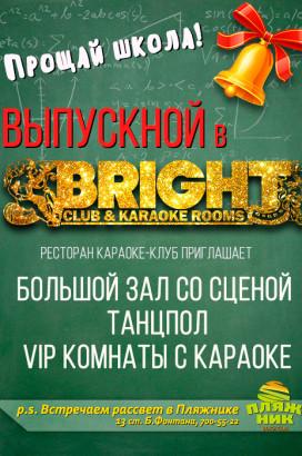 Выпускники 2017 — Приглашаем провести Последний звонок в караоке-клуб Bright